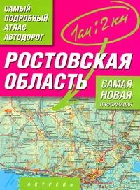- Самый подробный атлас автодорог. Ростовская область обложка книги