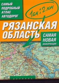 - Самый подробный атлас автодорог. Рязанская область обложка книги