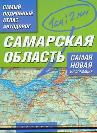 - Самый подробный атлас автодорог. Самарская область обложка книги
