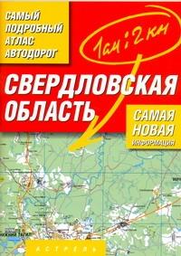 - Самый подробный атлас автодорог. Свердловская область обложка книги