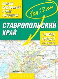 . - Самый подробный атлас автодорог. Ставропольский край обложка книги
