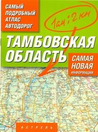 . - Самый подробный атлас автодорог. Тамбовская область обложка книги