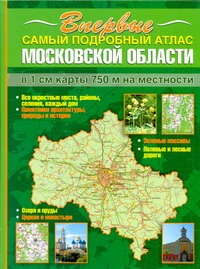 Холкин Д.В. - Самый подробный атлас Московской области обложка книги