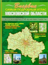 Самый подробный атлас Московской области Холкин Д.В.