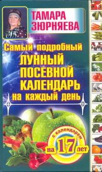Зюрняева Тамара - Самый подробный лунный посевной календарь на каждый день (с календарем на 17 лет обложка книги