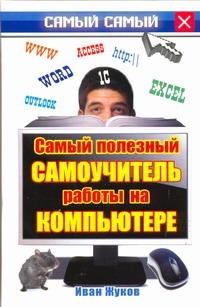 Жуков Иван - Самый полезный самоучитель работы на компьютере обложка книги
