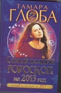 Самый полный гороскоп на 2013 год Глоба Т.М.