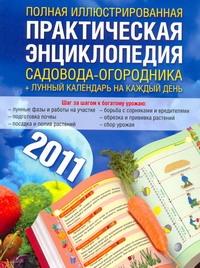 Гаврилова А.С. - Самый полный иллюстрированный лунный календарь садовода-огородника 2011 обложка книги