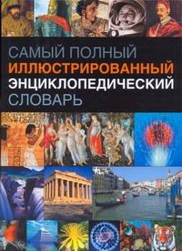 - Самый полный иллюстрированный энциклопедический словарь обложка книги