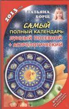 Самый полный календарь на 2013 год. Лунный, посевной + астрологический