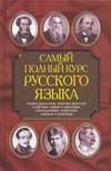 Адамчик Н.В. - Самый полный курс русского языка обложка книги