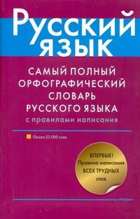 Бурцева В.В. - Самый полный орфографический словарь русского языка с правилами написания обложка книги