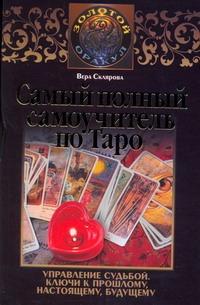 Склярова Вера - Самый полный самоучитель по Таро обложка книги