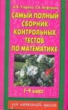 Узорова О.В. - Самый полный сборник контрольных тестов по математике. 1-4 классы обложка книги