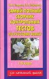 Узорова О.В. - Самый полный сборник контрольных тестов по русскому языку. 1-4 классы обложка книги