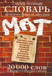 Самый полный словарь ненормативной лексики Квеселевич Д.И.