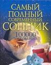 Надеждина В. - Самый полный современный сонник: 100000 толкований обложка книги
