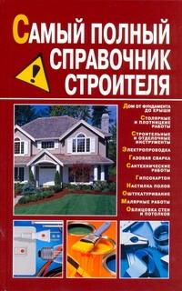 Самый полный справочник строителя Снегов А.