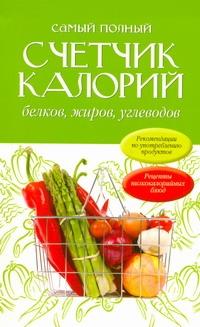 Игнатова Анастасия Витальевна - Самый полный счетчик калорий, белков, жиров, углеводов обложка книги