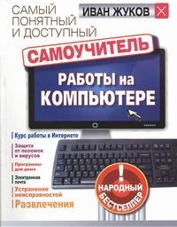Жуков Иван - Самый понятный и доступный самоучитель работы на компьютере обложка книги