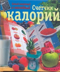 Бойко Е.А. - Самый понятный и наглядный счетчик калорий обложка книги