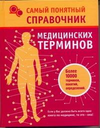 Лэйман Дейл - Самый понятный справочник медицинских терминов обложка книги