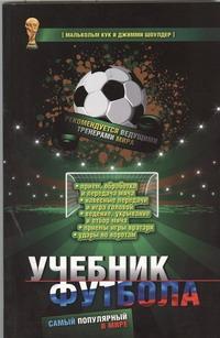 Самый популярный в мире учебник футбола обложка книги