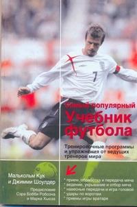 Самый популярный учебник футбола обложка книги
