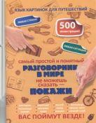 Купить Книга Самый простой и понятный разговорник в мире . 978-5-271-40750-5 Издательство «АСТ»
