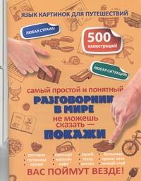 . - Самый простой и понятный разговорник в мире обложка книги