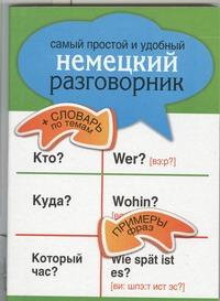 Б. - Самый простой и удобный немецкий разговорник обложка книги