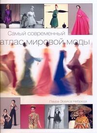 Небреда Л.Э. - Самый современный атлас мировой моды обложка книги