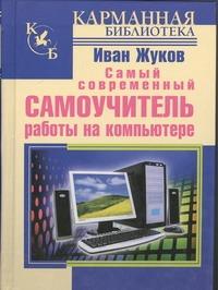 Жуков Иван - Самый современный самоучитель работы на компьютере обложка книги