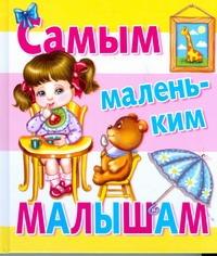 Самым маленьким малышам Маршак С.Я., Барто А.Л., Чуковский К.