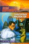 Якубович Е. - Санитарный инспектор обложка книги
