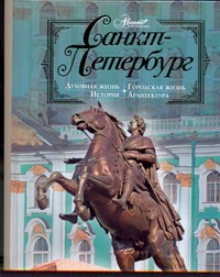 - Санкт-Петербург обложка книги