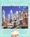 Сульяно К. - Санкт-Петербург обложка книги