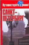 Кузнецова Е. - Санкт-Петербург обложка книги