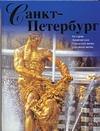 Окатов П.А. - Санкт-Петербург обложка книги