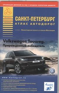 - Санкт-Петербург. Атлас автодорог обложка книги