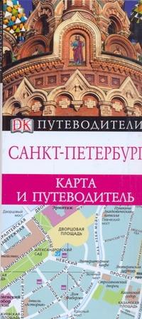 Целлариус А.Ю. - Санкт-Петербург. Карта и путеводитель обложка книги