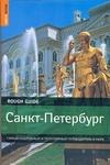 Санкт-Петербург. Путеводитель обложка книги