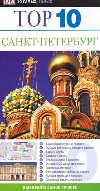 Беннеттс М. - Санкт-Петербург. Путеводитель обложка книги