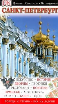 Филлипс К. - Санкт-Петербург. Путеводитель обложка книги