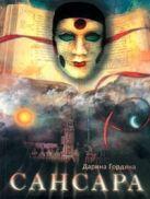 Гордина Дарина - Сансара' обложка книги