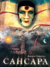 Гордина Дарина - Сансара обложка книги