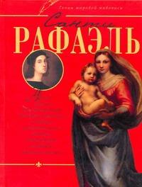Жабцев В.М. - Санти Рафаэль обложка книги