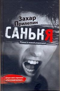 Санькя Прилепин Захар