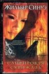 Синуэ Ж. - Сапфировая Скрижаль обложка книги