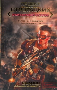 Контровский В. - Саракш: Кольцо ненависти обложка книги
